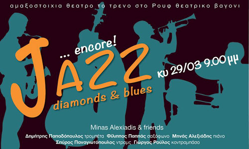 Jazz Diamonds and Βlues… encore