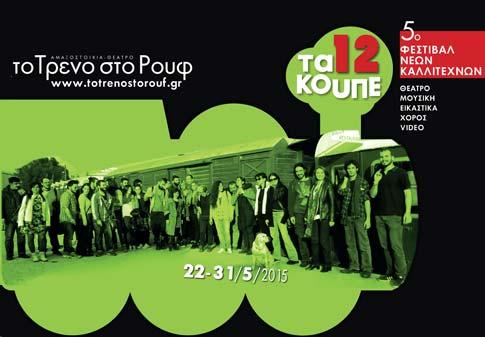 5ο Φεστιβάλ Νέων Καλλιτεχνών «Τα 12 Κουπέ»