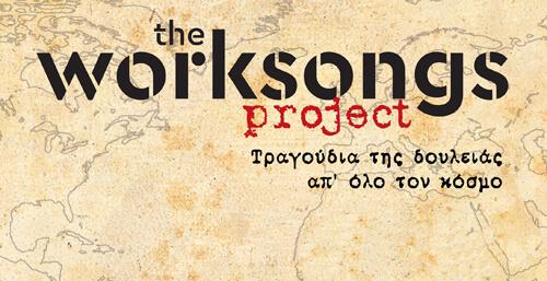 The worksongs project: τραγούδια της δουλειάς απ' όλο τον κόσμο