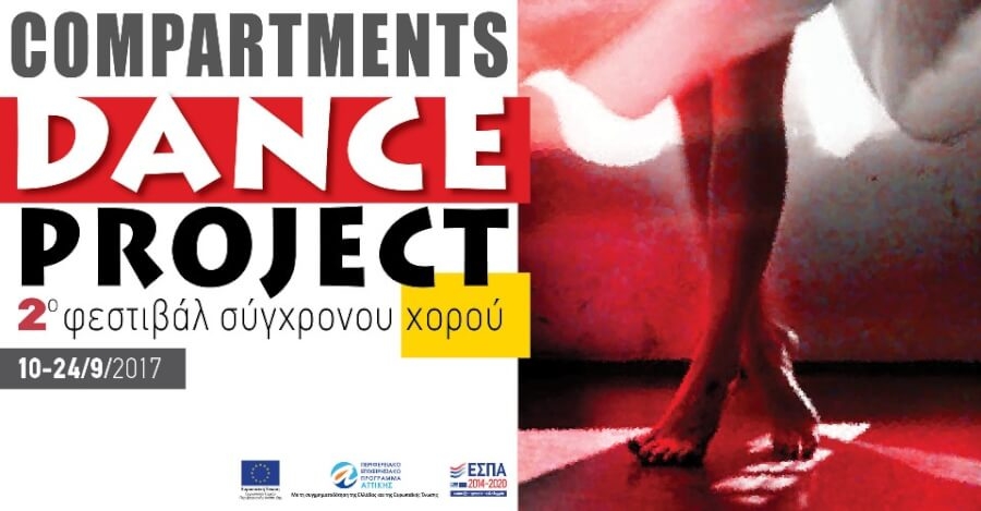 "2nd Festival of Contemporary Dance: ""Compartments dance project"""