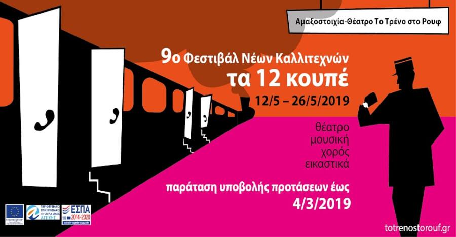 9ο Φεστιβάλ Νέων Καλλιτεχνών «Τα 12 Κουπέ»: Πρόσκληση νέων καλλιτεχνών - Παράταση υποβολής προτάσεων