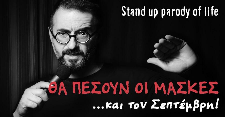 Θα Πέσουν οι Μάσκες / Stand up Parody of Life... Ξανά τον Σεπτέμβρη