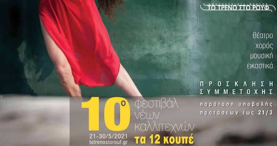 "10o Φεστιβάλ Νέων Καλλιτεχνών ""Τα 12 Κουπέ"" - ΠΡΟΣΚΛΗΣΗ ΣΥΜΜΕΤΟΧΗΣ ΚΑΛΛΙΤΕΧΝΩΝ Θεάτρου, Χορού, Μουσικής, Εικαστικών"