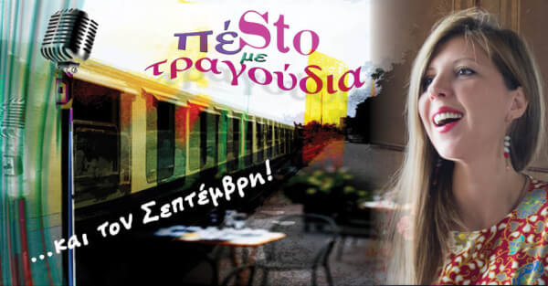 ΠέSto… με τραγούδια (Σεπτέμβριος 2020 στην «Αποβάθρα»)