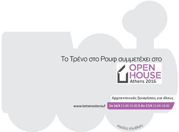 Η Αμαξοστοιχία-Θέατρο το Τρένο στο Ρουφ συμμετέχει στο Open House Athens 2016