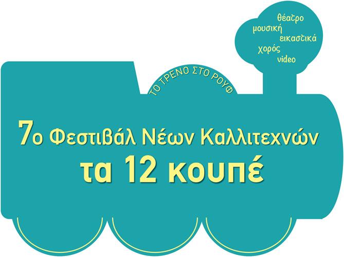 7ο  Φεστιβάλ Νέων Καλλιτεχνών «Τα 12 Κουπέ» Πρόσκληση σε νέους καλλιτέχνες