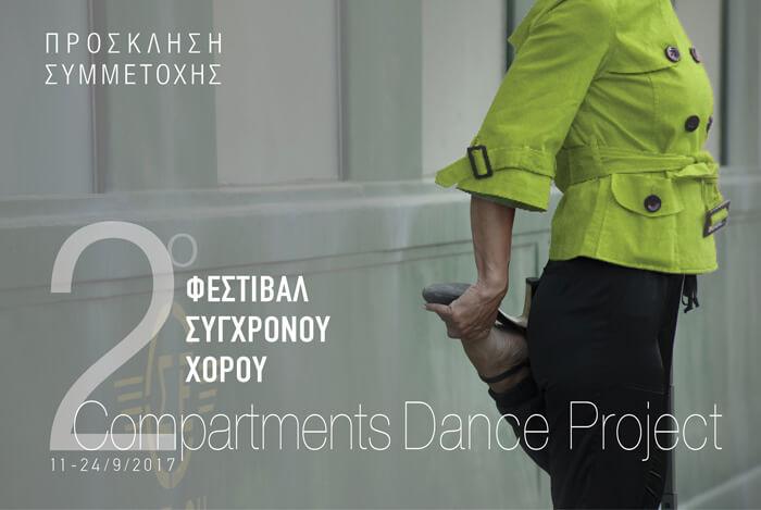 """Πρόσκληση συμμετοχής χορευτικών ομάδων  στο 2ο Φεστιβάλ Σύγχρονου Χορού  """"compartments dance project"""": Παράταση έως 17 Ιουλίου"""