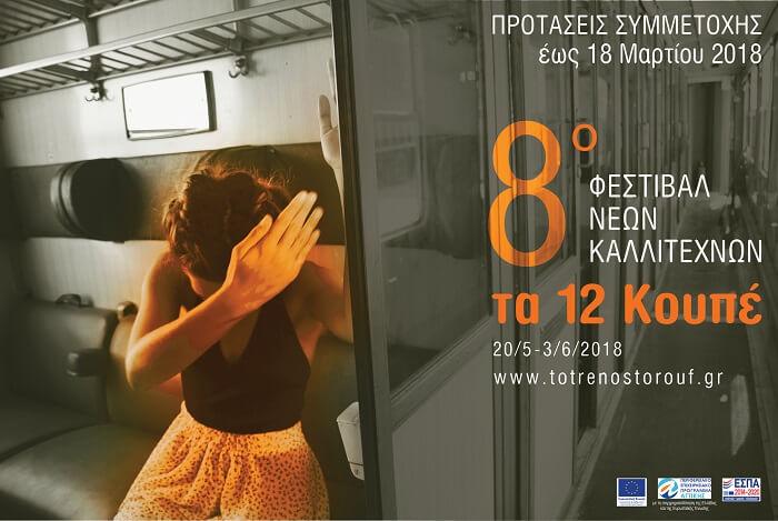8ο  Φεστιβάλ Νέων Καλλιτεχνών «Τα 12 Κουπέ» - Παράταση πρόσκλησης σε νέους καλλιτέχνες