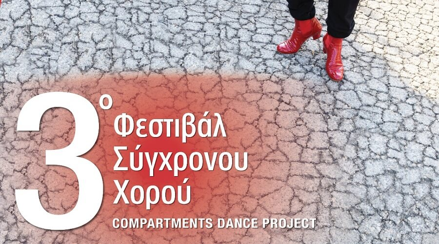 3rd Festival «COMPARTMENTS DANCE PROJECT»