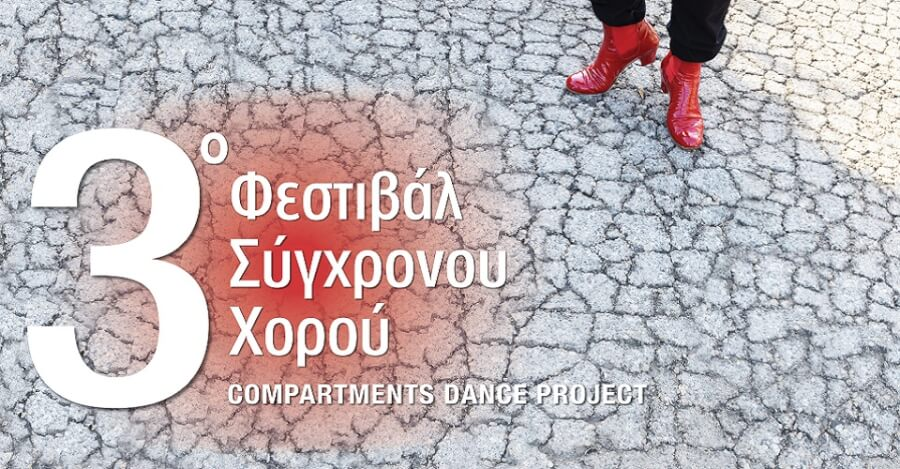 Extension on applying for participation in the 3rd Festival «COMPARTMENTS DANCE PROJECT»