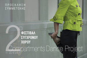 """Call for Expression of interest of dancers and dance groups to the 2nd Contemporary Dance Festival  """"compartments dance project"""": Extended deadline July 17th"""