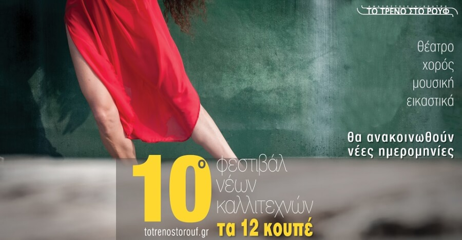 10th Festival of young artists «12 coupe» OPEN CALL