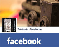 facebook Traintheater